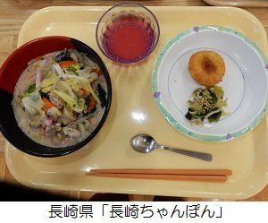 長崎県「長崎ちゃんぽん」
