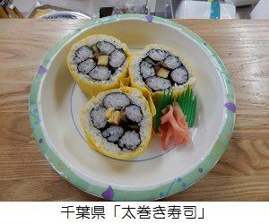 千葉県「太巻き寿司」