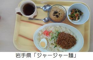 岩手県「ジャージャー麺」