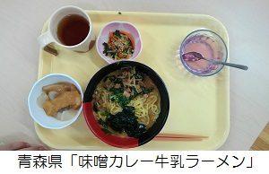 青森県「味噌カレー牛乳ラーメン」